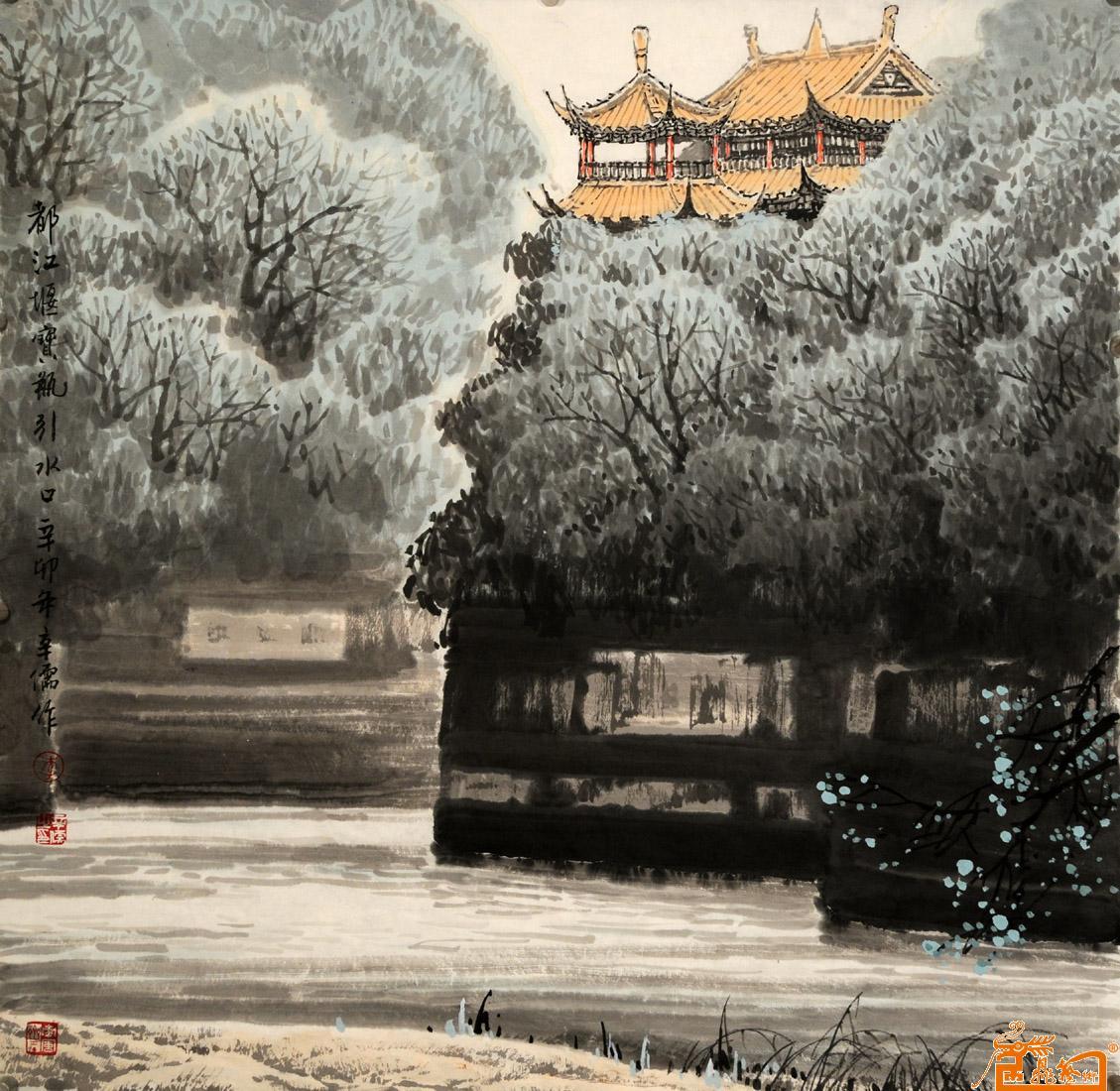 李辛儒-都江堰宝瓶灌口-淘宝-名人字画-中国书画服务