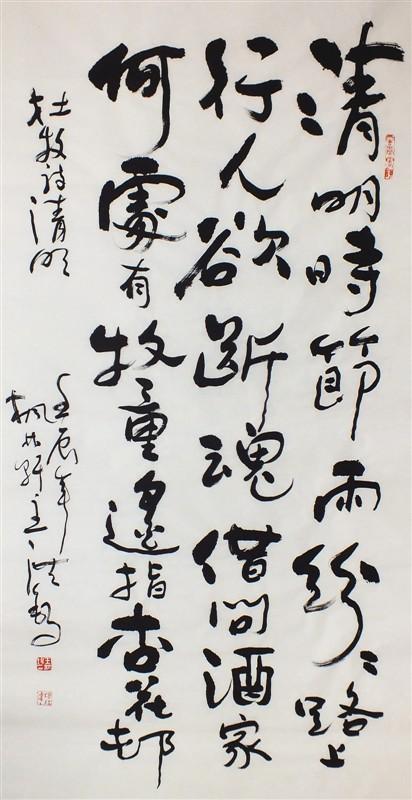 名家 王洪锡 书法 - 杜牧诗《清明》