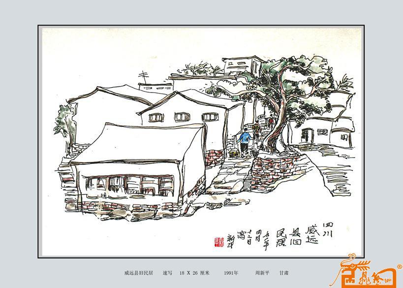 名家 周新平 钢笔 - 《威远县旧民居》速写